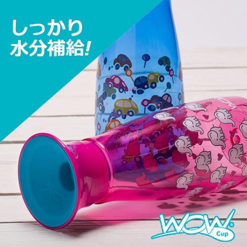 ■WOWCupでしっかり水分補給!