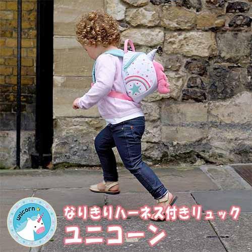 """■なりきりハーネス付きリュック """"ユニコーン"""""""